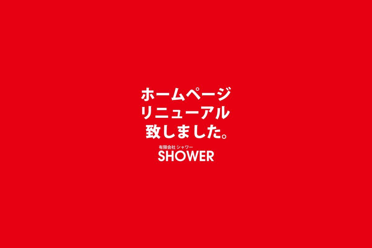 シャワーからのお知らせ!